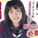 永咲花プロモーション動画・主演女優を1名募集