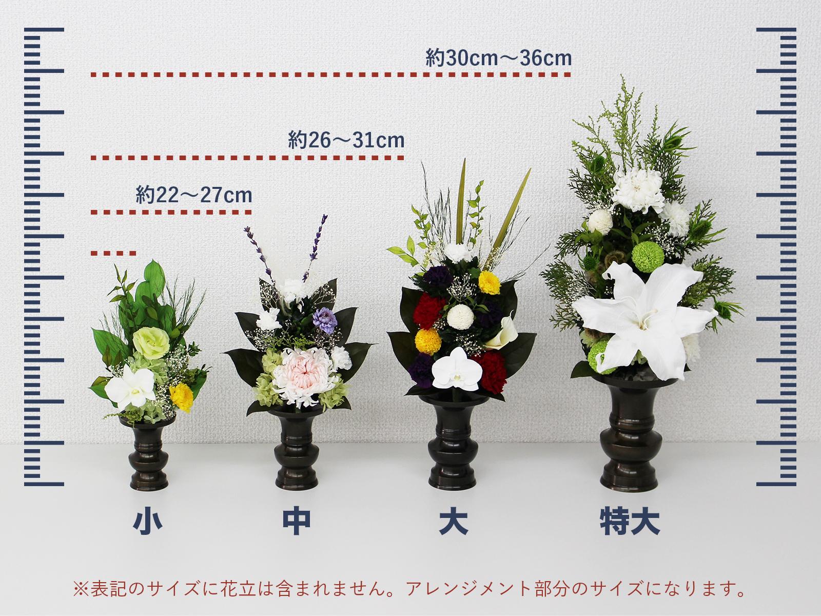 永咲花のプリザーブド仏花は小・中・大・特大の4サイズ展開です。