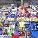 第83回東京インターナショナルギフトショーのご案内