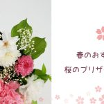 もうすぐ春ですね♪ 桜のプリザーブド仏花はいかがですか?