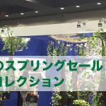 東京堂のイベントを2つ紹介します