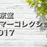 夏先取り!東京堂のサマーコレクション2017いよいよ開催