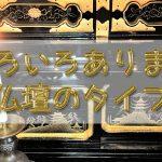 仏壇を選ぶ時の豆知識・ライフスタイルに合わせた仏壇のタイプ